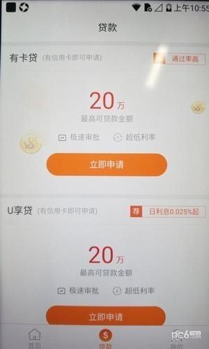 哈银消金app下载