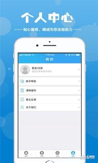 急驰贷app下载