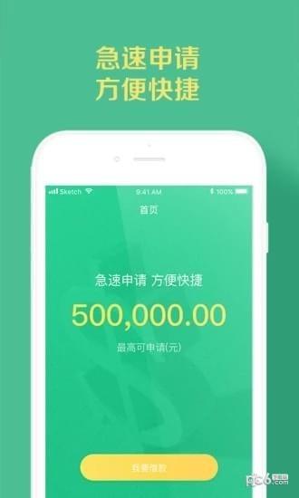 中旅安信云贷app下载