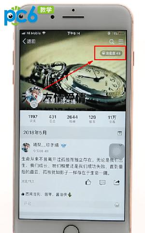 QQ好友多少天怎么看 手机QQ怎么看成为好友多少天