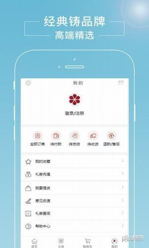 花千树商城app下载