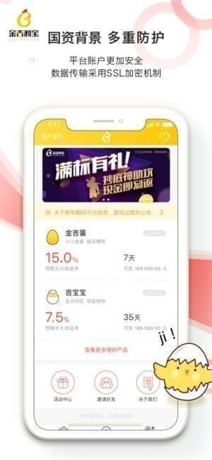 金吉利宝理财app