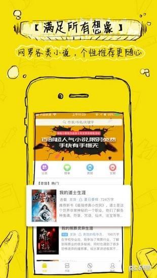 鲸鱼小说app下载