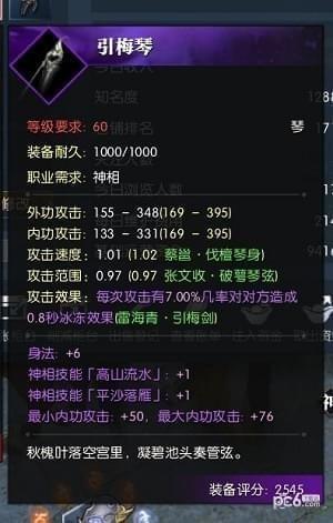 龙族幻想60级紫色衣服图片