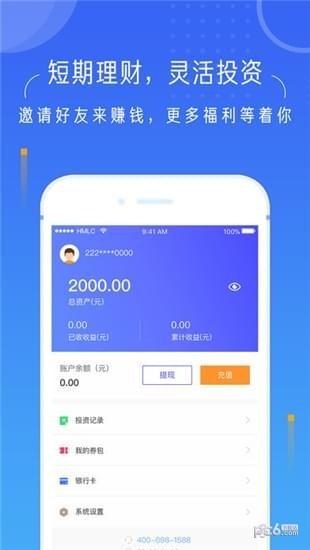 河马财富app下载