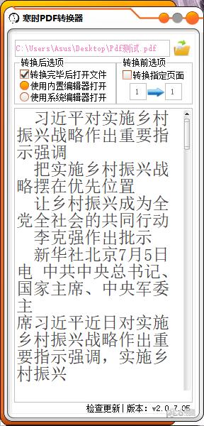 寒时PDF转换器