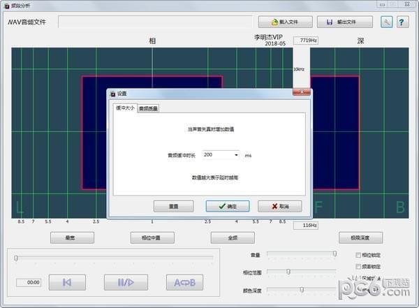 频段分析(音频分析软件)