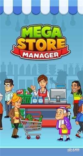 超级商店经理