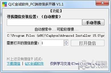 PC端微信多开器