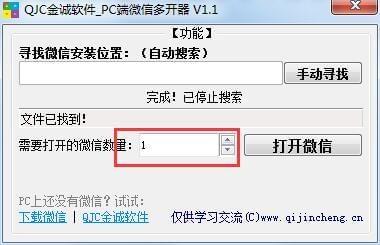微信多开器电脑版下载