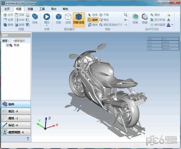 Geometric Glovius Pro(3D可视化分析软件)