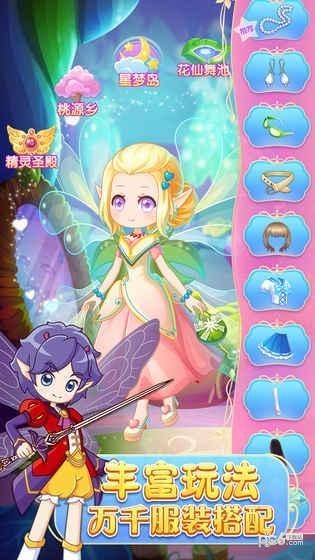 小花仙守护天使手游下载 小花仙守护天使 安卓版v1.0.0 PC6手游网