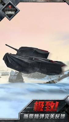 坦克世界闪击战手游电脑版