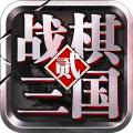 战棋三国2九游版