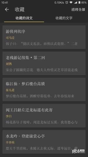 古诗文app手机版下载