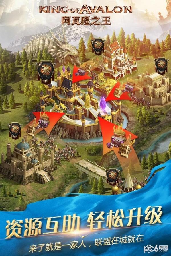 阿瓦隆之王龙之战役电脑版