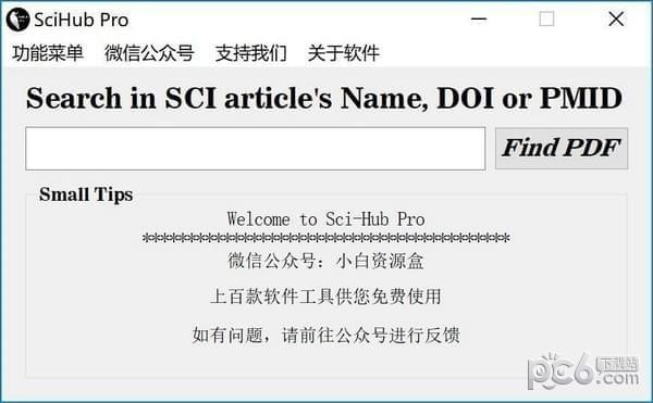SciHub Pro(文献下载神器)