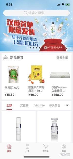 汉薇app