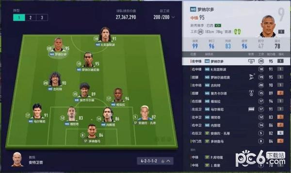 fifa online4米兰套怎么选择球员阵型 fifa online