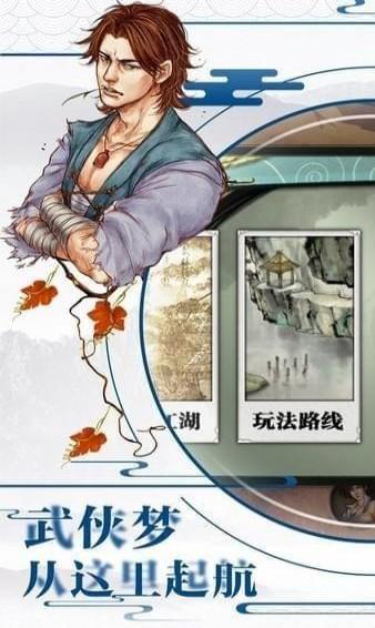 侠客风云传online下载