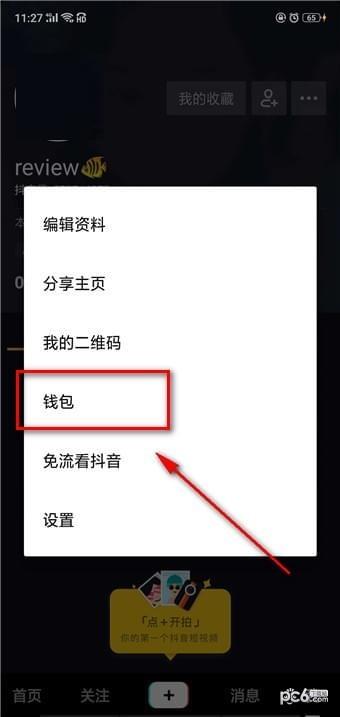 首页 安卓教程 评测教程 → 抖音币怎么充值      方法二:   1,点击右