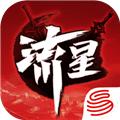 流星蝴蝶剑手游 安卓版v1.0.351900