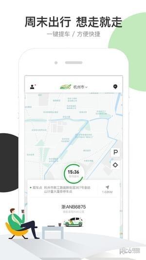 左中右公租车app下载