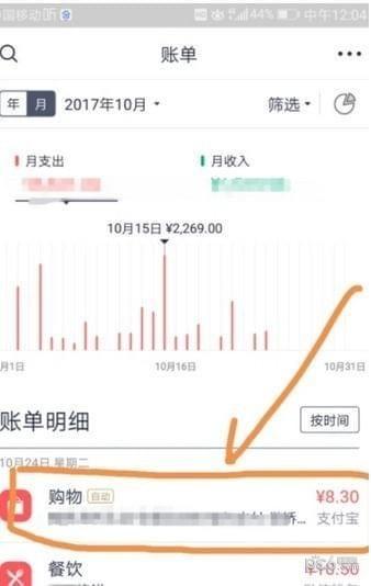 网易有钱记账app下载