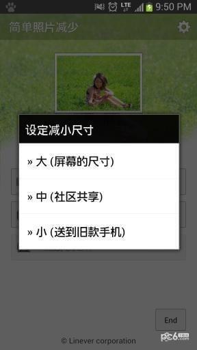 照片缩小软件手机下载