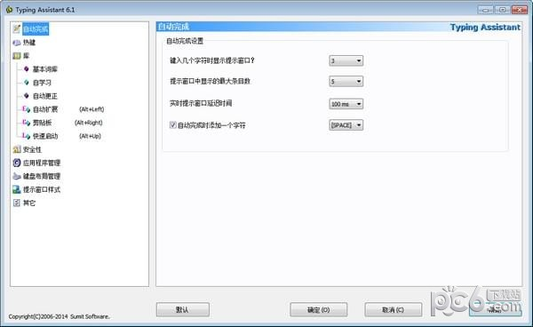 typing assistant 破解版