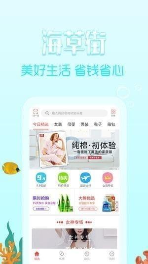 海草街app