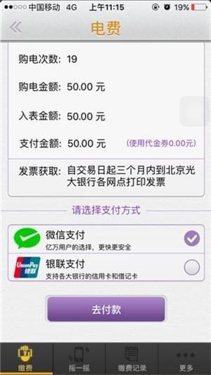 云缴费app下载
