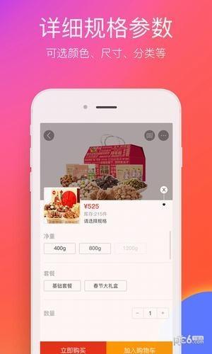 在邯郸app下载