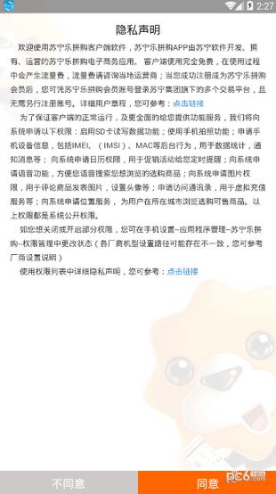 苏宁拼购电脑版