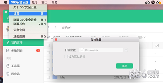 360安全云盘for Mac
