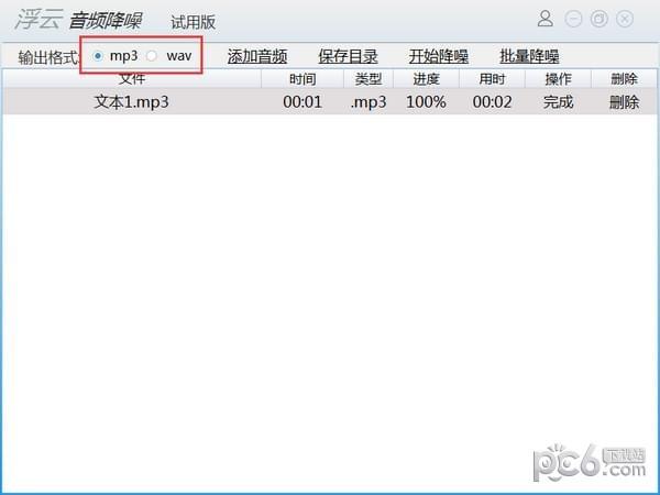 音频降噪处理软件下载