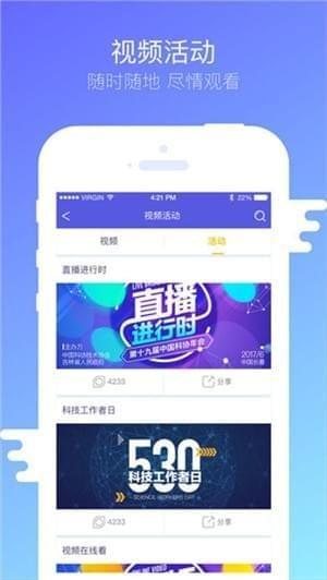 科界app