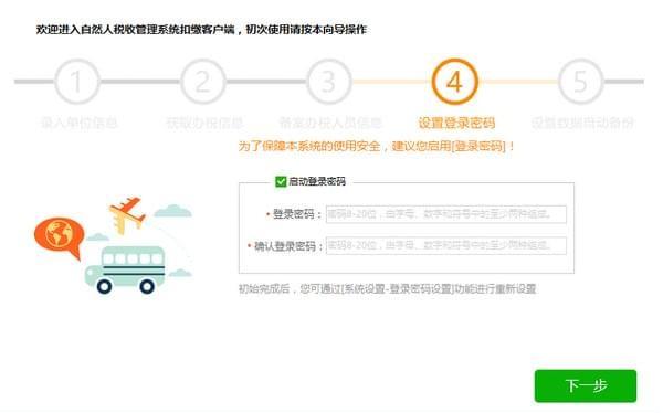 广东省个人所得税系统扣缴客户端软件