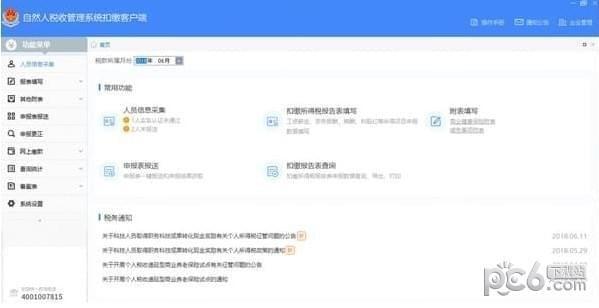浙江省自然人税收管理系统扣缴客户端