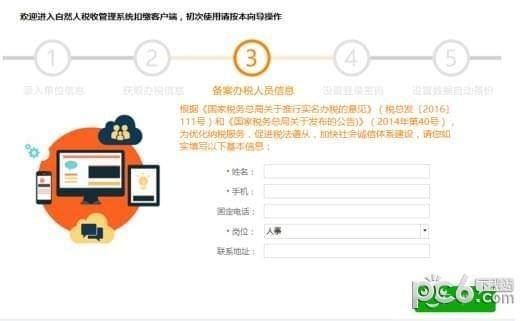 自然人税收管理系统扣缴客户端浙江