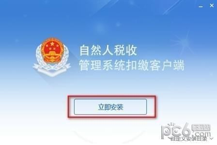 深圳市自然人税收管理系统扣缴客户端