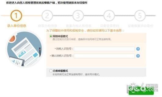 自然人税收管理系统扣缴客户端深圳市