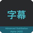 ASS字幕Mac版