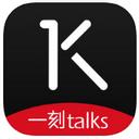 一刻talks app