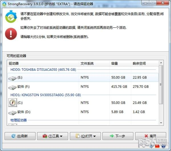 StrongRecovery  v4.1.0.3官方中文版 分享到: