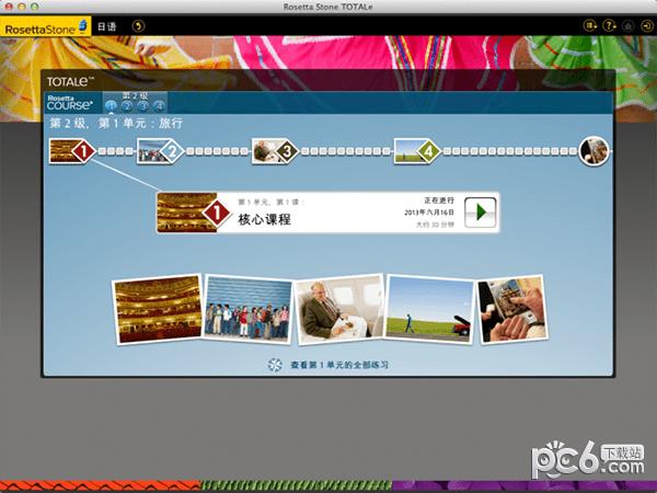 Rosetta Stone Mac
