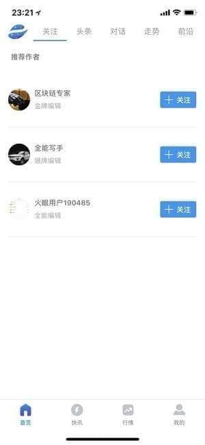 火眼财经app