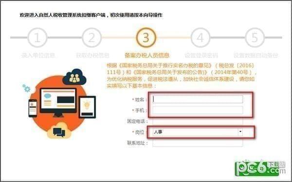 江苏省自然人税收管理系统扣缴客户端