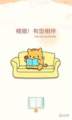 橘猫小说app下载