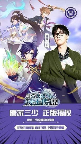龙王传说斗罗大陆3手游官网下载